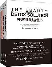 神奇的肌肤能量书(1.2)+我能让你瘦 套装书(套装共3册) (美容养颜系列)