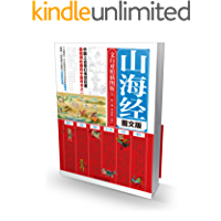 山海经:图文版(中国上古奇幻传世巨著,值得收藏的中国奇书。) (品读经典)