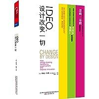 IDEO,设计改变一切:设计思维如何变革组织和激发创新(苹果第一支鼠标的设计公司,创新工场李开复鼎力推荐)