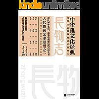 长物志 (中华雅文化经典)