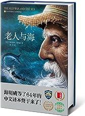 老人与海(作家榜全新译本•未删节插图珍藏版)