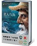 老人与海(作家榜全新译本•2018未删节插图珍藏版)