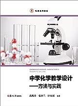 中学化学教学设计——方法与实践