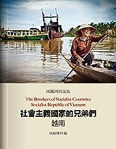 社会主义国家的兄弟们:越南 (香港凤凰周刊文丛系列)