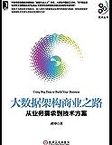 大数据架构商业之路:从业务需求到技术方案 (大数据技术丛书)