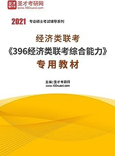 圣才考研网·2021年考研辅导系列·2021年经济类联考《396经济类联考综合能力》专用教材 (考研经济类联考辅导系列)