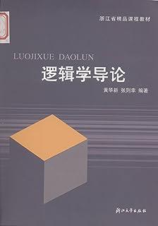 逻辑学导论(第1版) (浙江省精品课程教材)