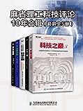 《麻省理工科技評論》10年合輯(套裝全5冊)(內含《科技之巔》三部曲,深度剖析十年來全球突破性技術及本年度最新榜單)