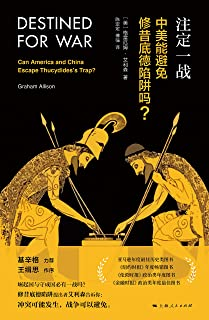 注定一战:中美能避免修昔底德陷阱吗?