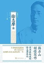 徐志摩传 (民国名人传记:插图本)