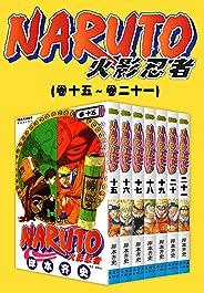 火影忍者(第3部:卷15~卷21)(全球最具影响力的经典日漫之一,发行量累计超2.5亿册!说到做到,这就是我的忍道!)