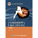 计算机组成原理与汇编语言程序设计(第4版) (高等学校规划教材)