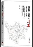 国宴大厨说川菜——四川饭店食闻轶事
