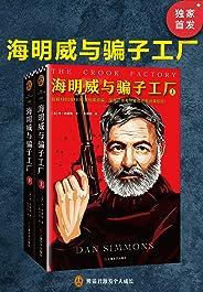 海明威与骗子工厂(读客熊猫君出品。根据1980年FBI解禁档案改编,深度还原海明威的绝密间谍经历!)
