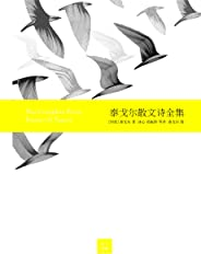 泰戈爾散文詩全集(彩畫版) (天下詩典)