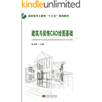 建筑与装饰CAD绘图基础 (高职高专土建类 十三五 规划教材)