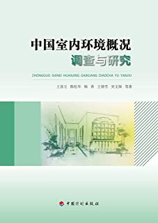 中国室内环境概况调查与研究
