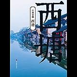 西塘 (江南古镇)