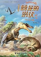 棘龙的潜伏(专为6-10岁儿童创作,带你看好玩的恐龙故事,学有趣的恐龙知识) (袁博恐龙小说系列(儿童美绘版))