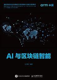 AI与区块链智能(数字经济学视角的技术范式,讨论在智能经济的浪潮下,人工智能技术与区块链技术的范式变革与产业应用)