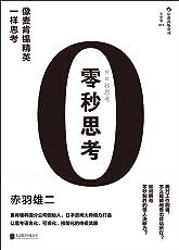 零秒思考(麦肯锡韩国分公司创始人、日本咨询大师倾力打造,让思考语言化、可视化、技能化的终极武器!)