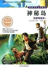 世界少年文学精选·名家导读本:神秘岛