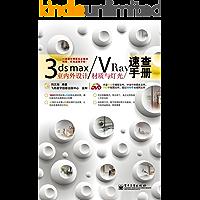 3ds max/VRay室内外设计材质与灯光速查手册(全彩)