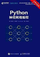 Python神經網絡編程(免費試讀版) 手把手教你用Python寫神經網絡編程