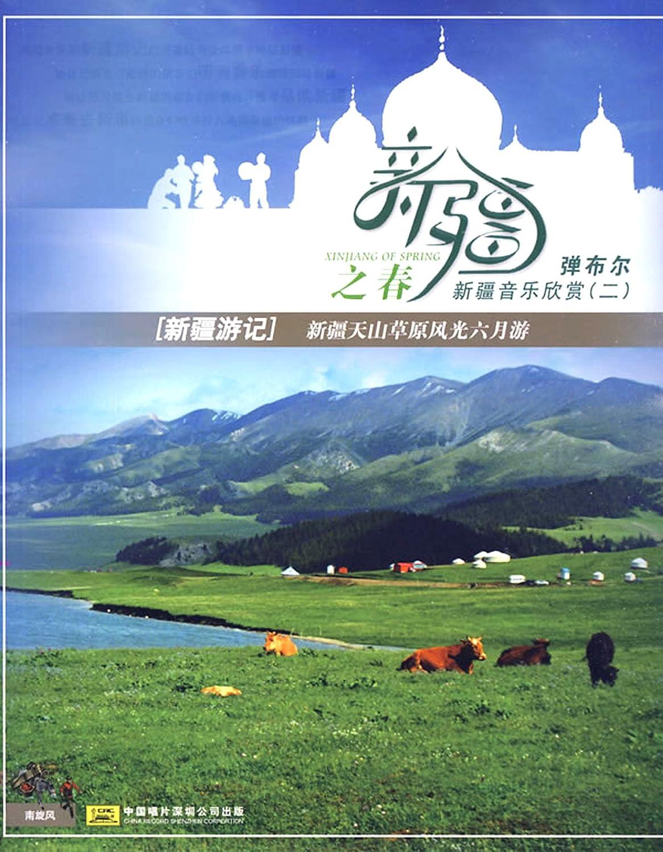 新疆之春 [新疆音乐欣赏] - 癮 - 时光忽快忽慢,我们边笑边哭!