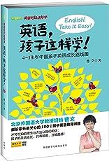 英语,孩子这样学!(4-18岁中国孩子英语成长路线图)