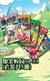 新版爆笑校园51-55(套装共5册)