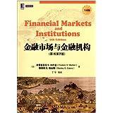 华章教育·华章教材经典译丛:金融市场与金融机构(原书第7版)(全球版)