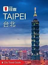 穷游锦囊:台北