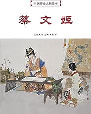蔡文姬 (中国历史人物故事连环画 8)