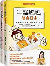 """年糕妈妈""""让育儿更简单""""系列:轻松育儿百科+辅食日志(套装共2册)"""