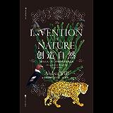 创造自然(豆瓣2017年图书科学榜单第1,讲述著名博物学家洪堡用尽一生的心智与激情丈量世界,定义自然的科学发现之旅!)