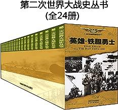 第二次世界大战史丛书(全24册)