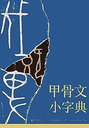 甲骨文小字典(甲骨文发现120周年,兼具知识介绍与查阅功能,解析甲骨文,呈现汉字的源流、嬗变。)