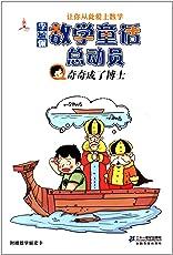 李毓佩数学童话总动员:奇奇成了博士