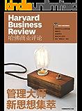 管理大师新思想集萃(《哈佛商业评论》2015年第8期)