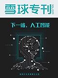 雪球专刊171期——下一站,人工智能