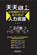 天天向上:老HRD手把手教你做好人力资源