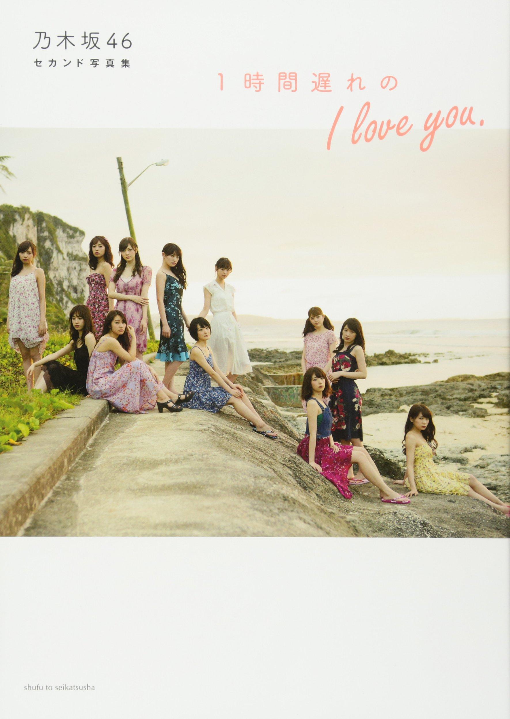 《乃木坂46 セカンド写真集 1時間遅れのI love you》