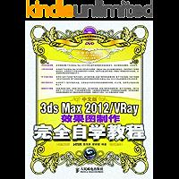 中文版3ds Max2012\VRay效果图制作完全自学教程(附光盘)(光盘1张)