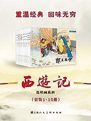 西游记(套装1-10册) (经典连环画)