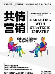 共情营销:樊登读书创始人樊登博士特别推荐图书,教你快速实现低成本爆发式销售增长(竹石文化图书)