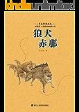 狼犬赤那(中國版《獅子王》,沈石溪、黑鶴、方衛平、劉海棲傾情推薦) (名家經典畫本·許廷旺大草原動物傳奇小說)