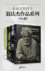 金布克獎得主翁達杰作品系列(包含《英國病人》等6本超值套裝,變革西方小說的東方人)