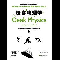 极客物理学:地球上最有趣的问题和最出人意料的答案(《连线》杂志科学版博主、路易斯安那州立大学物理学教授瑞特•阿莱恩口碑之作)