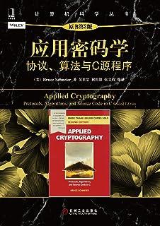 应用密码学:协议、算法与C源程序(原书第2版) (计算机科学丛书)